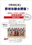7月9日(日) 体験会開催のお知らせ
