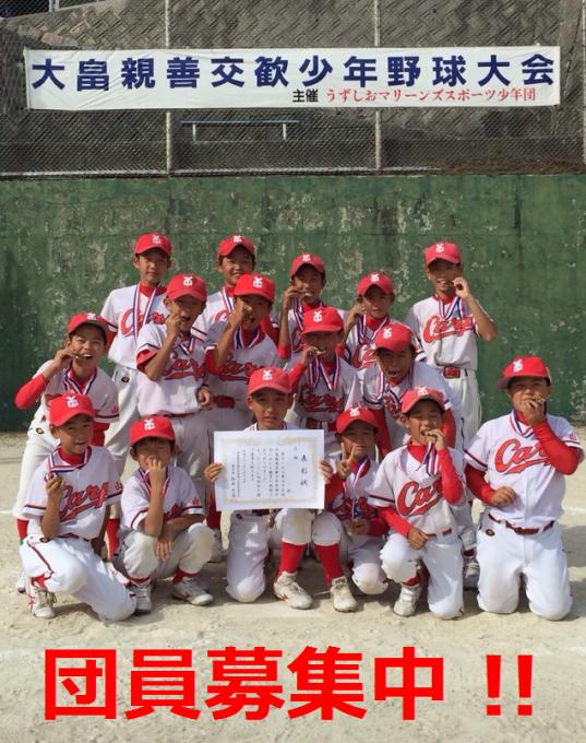 柳井カープスポーツ少年団